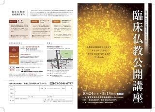 rinbutsukouza051.jpg